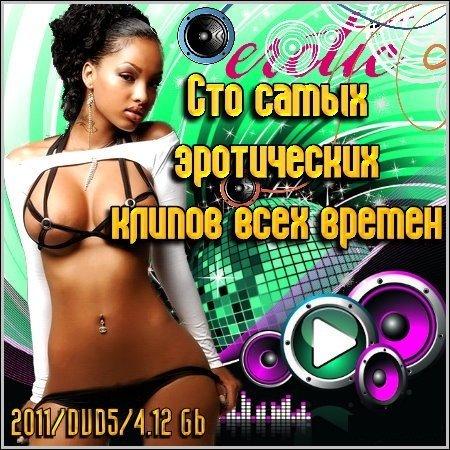 klipi-muzikalno-eroticheskie